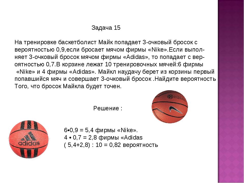 Задача 15 На тренировке баскетболист Майк попадает 3-очковый бросок с вероят...