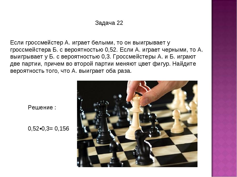 Если гроссмейстер А. играет белыми, то он выигрывает у гроссмейстера Б. с вер...