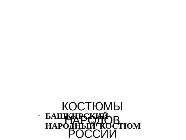 КОСТЮМЫ НАРОДОВ РОССИИ БАШКИРСКИЙ НАРОДНЫЙ КОСТЮМ