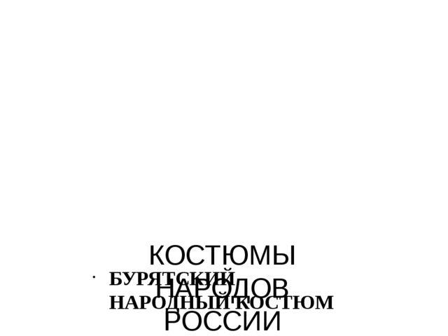 КОСТЮМЫ НАРОДОВ РОССИИ БУРЯТСКИЙ НАРОДНЫЙ КОСТЮМ
