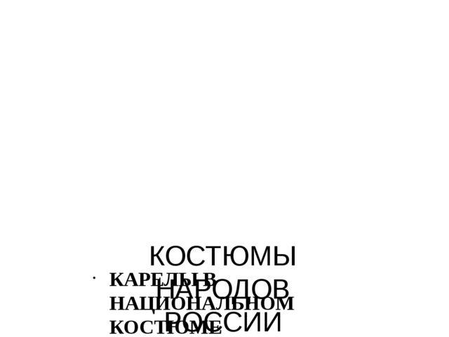 КОСТЮМЫ НАРОДОВ РОССИИ КАРЕЛЫ В НАЦИОНАЛЬНОМ КОСТЮМЕ