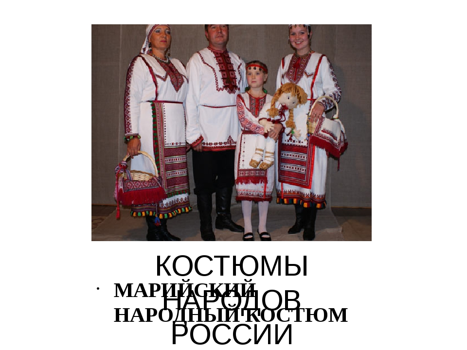 КОСТЮМЫ НАРОДОВ РОССИИ МАРИЙСКИЙ НАРОДНЫЙ КОСТЮМ