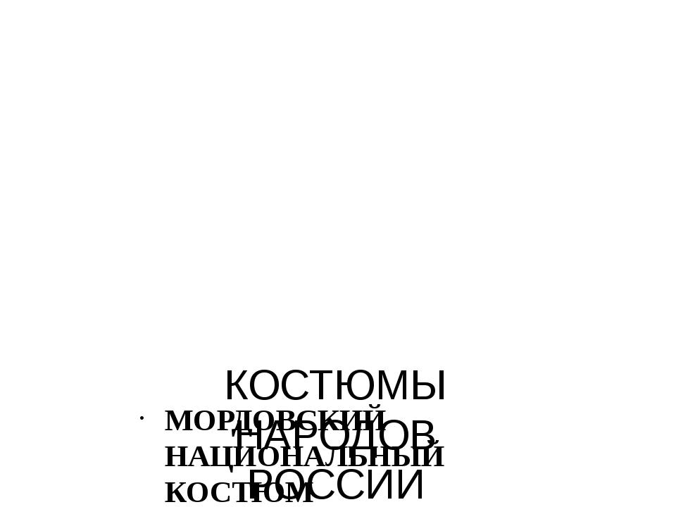 КОСТЮМЫ НАРОДОВ РОССИИ МОРДОВСКИЙ НАЦИОНАЛЬНЫЙ КОСТЮМ