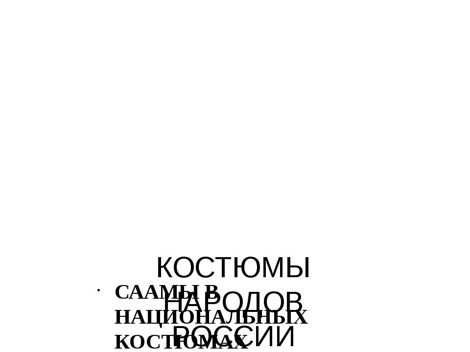 КОСТЮМЫ НАРОДОВ РОССИИ СААМЫ В НАЦИОНАЛЬНЫХ КОСТЮМАХ