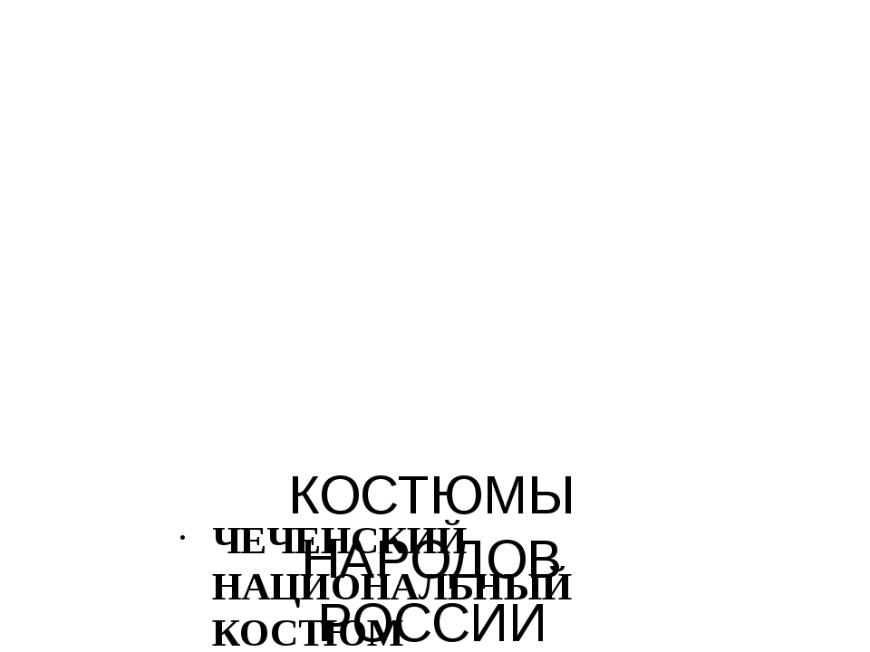 КОСТЮМЫ НАРОДОВ РОССИИ ЧЕЧЕНСКИЙ НАЦИОНАЛЬНЫЙ КОСТЮМ