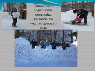 Совместно с родителями постройка крепости на участке детского сада