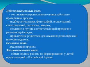 Подготовительный этап: - составление перспективного плана работы по проведени