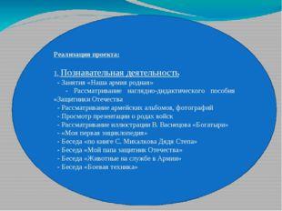 Реализация проекта: 1. Познавательная деятельность - Занятия «Наша армия родн