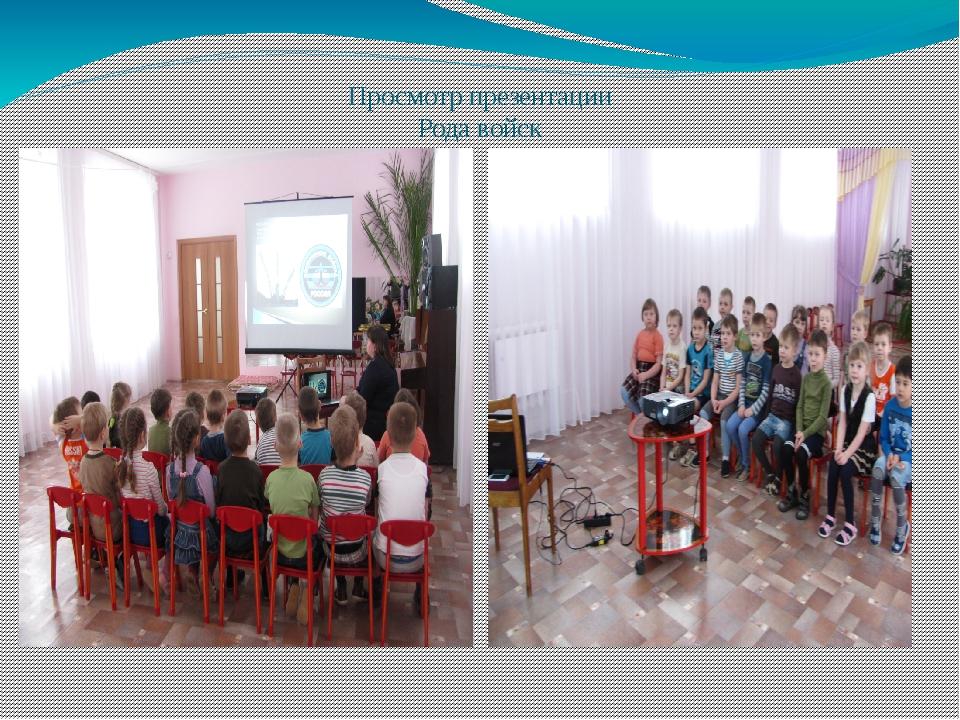 Просмотр презентации Рода войск