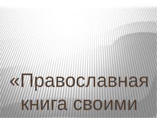 «Православная книга своими руками»