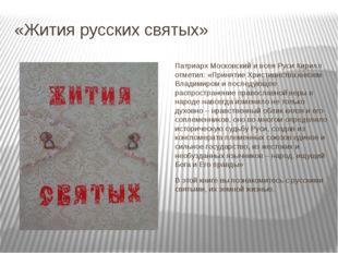 «Жития русских святых» Патриарх Московский и всея Руси Кирилл отметил: «Приня