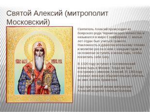 Святой Алексий (митрополит Московский) Святитель Алексий происходил из боярск