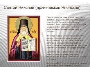 Святой Николай (архиепископ Японский) Святой Николай, в миру Иван Дмитриевич