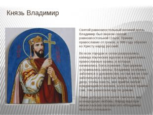 Князь Владимир Святой равноапостольный великий князь Владимир был внуком свят