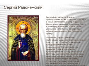 Сергий Радонежский Великий святой русской земли, Преподобный Сергий, родился