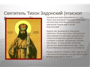 Святитель Тихон Задонский (епископ Воронежский) Человек высокой образованнос