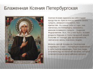 Блаженная Ксения Петербургская Святая Ксения приняла на себя подвиг юродства