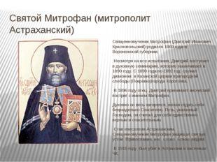 Святой Митрофан (митрополит Астраханский) Священномученик Митрофан (Дмитрий И