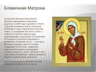 Блаженная Матрона Блаженная Матрона Московская (Матрена Дмитриевна Никонова)