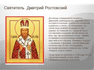 Святитель Дмитрий Ростовский Достигнув совершенного возраста, Димитрий, равно