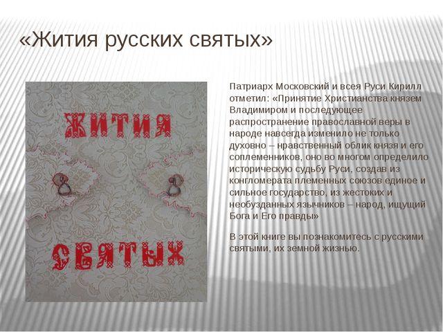 «Жития русских святых» Патриарх Московский и всея Руси Кирилл отметил: «Приня...