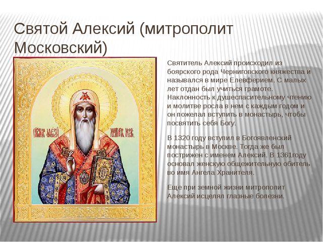 Святой Алексий (митрополит Московский) Святитель Алексий происходил из боярск...