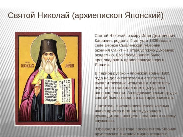 Святой Николай (архиепископ Японский) Святой Николай, в миру Иван Дмитриевич...