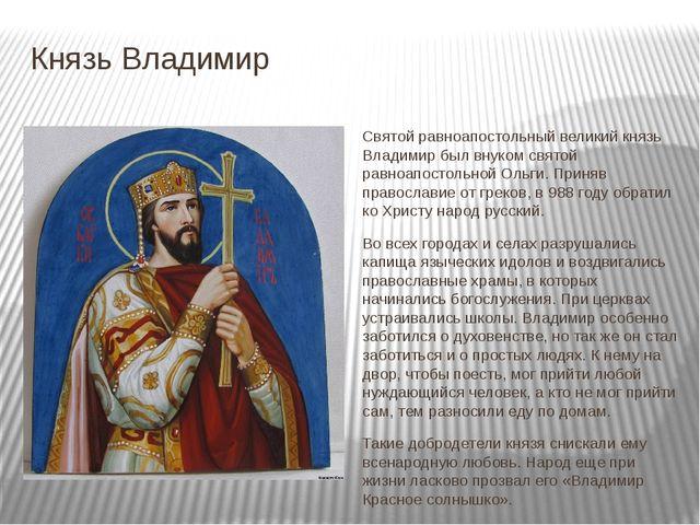 Князь Владимир Святой равноапостольный великий князь Владимир был внуком свят...