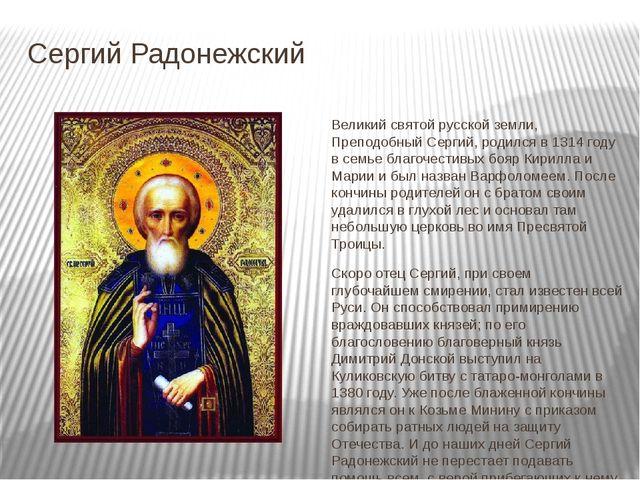 Сергий Радонежский Великий святой русской земли, Преподобный Сергий, родился...
