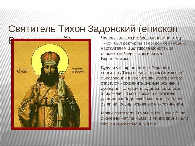 Святитель Тихон Задонский (епископ Воронежский) Человек высокой образованнос...