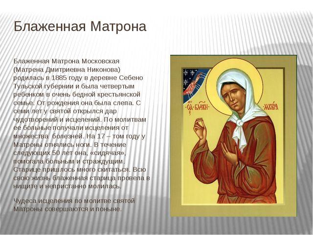 Блаженная Матрона Блаженная Матрона Московская (Матрена Дмитриевна Никонова)...
