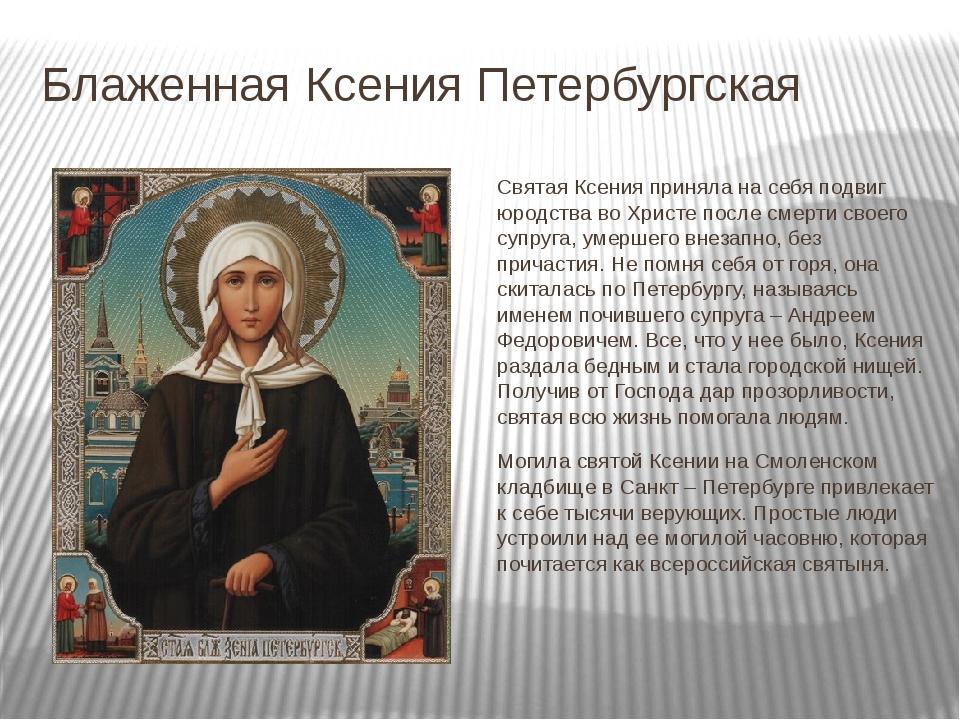 Блаженная Ксения Петербургская Святая Ксения приняла на себя подвиг юродства...