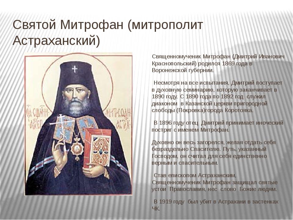 Святой Митрофан (митрополит Астраханский) Священномученик Митрофан (Дмитрий И...