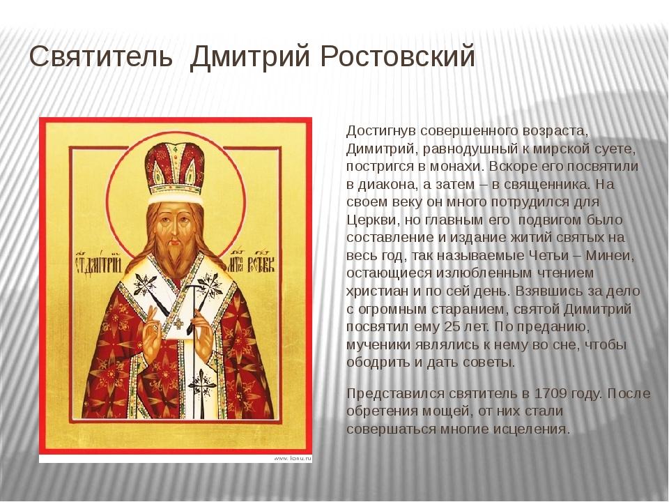 Святитель Дмитрий Ростовский Достигнув совершенного возраста, Димитрий, равно...