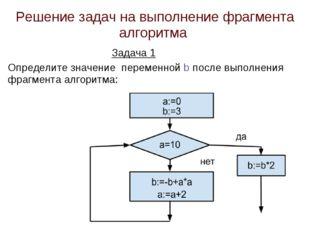 Решение задач на выполнение фрагмента алгоритма  Задача1  Определите значе