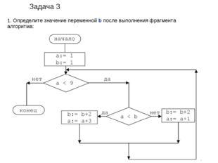 Задача 3 1. Определите значение переменной b после выполнения фрагмента алгор