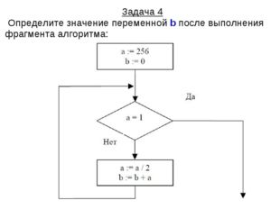 Задача 4 Определите значение переменной b после выполнения фрагмента алгоритма: