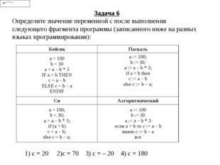Задача 6 Определите значение переменной c после выполнения следующего фрагмен