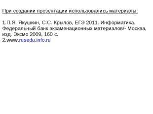 При создании презентации использовались материалы:  1.П.Я. Якушкин, С.С. Кры