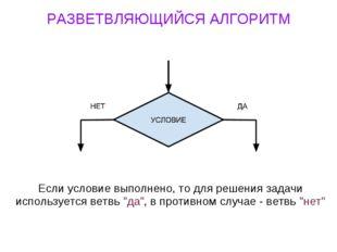 РАЗВЕТВЛЯЮЩИЙСЯ АЛГОРИТМ Если условие выполнено, то для решения задачи исполь