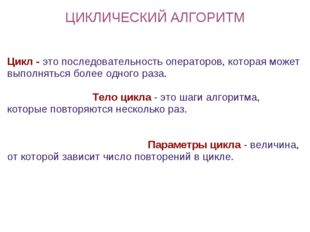 ЦИКЛИЧЕСКИЙ АЛГОРИТМ Цикл - это последовательность операторов, которая может