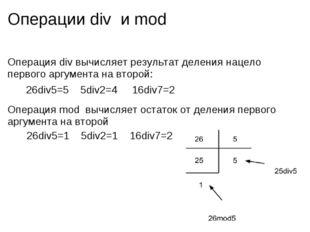 Операции div и mod Операция div вычисляет результат деления нацело первого а