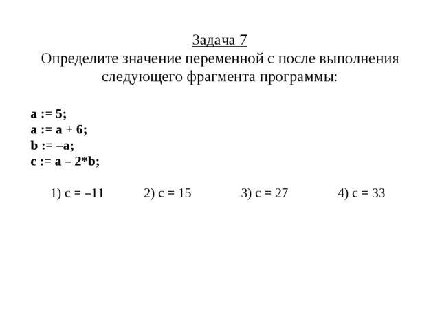 Задача 7 Определите значение переменной c после выполнения следующего фрагме...