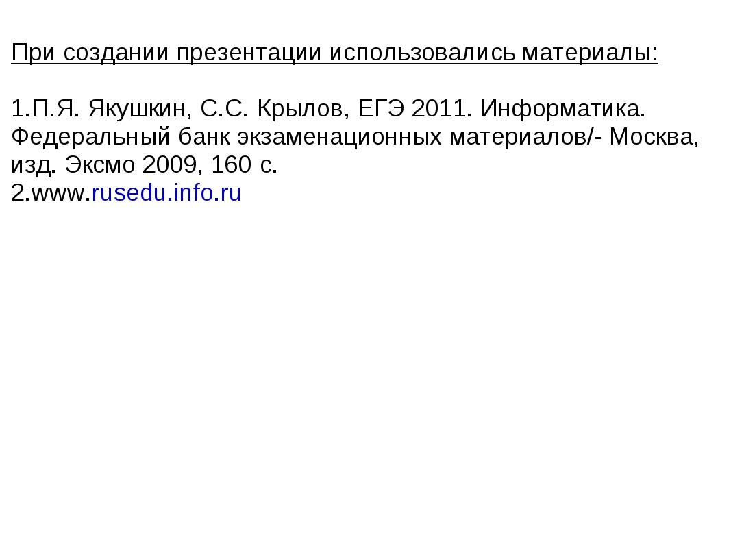 При создании презентации использовались материалы:  1.П.Я. Якушкин, С.С. Кры...