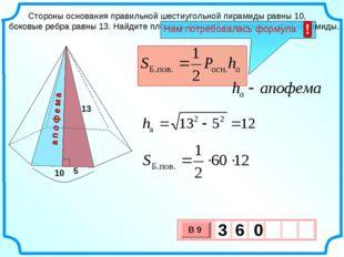 Стороны основания правильной шестиугольной пирамиды равны 10, боковые ребра