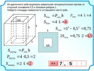 Из единичного куба вырезана правильная четырехугольная призма со стороной осн