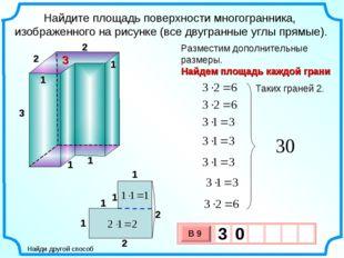 3 Найдите площадь поверхности многогранника, изображенного на рисунке (все дв