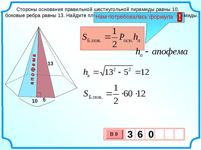 Стороны основания правильной шестиугольной пирамиды равны 10, боковые ребра...
