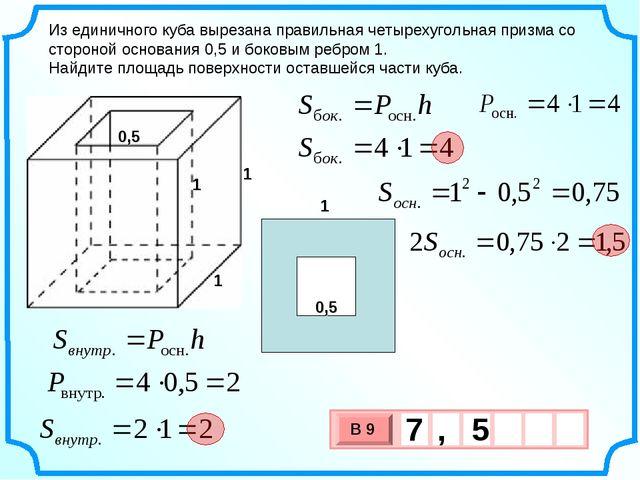 Из единичного куба вырезана правильная четырехугольная призма со стороной осн...