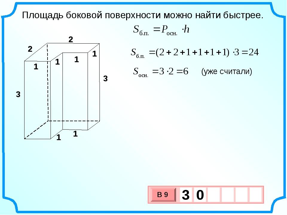 3 Площадь боковой поверхности можно найти быстрее. 3 1 1 2 2 1 1 1 1 (уже счи...